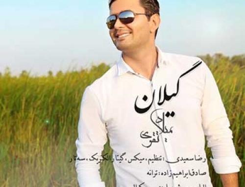 آهنگ گیلان میلاد تقوی به همراه متن آهنگ