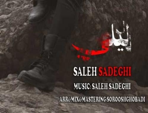 دانلود آهنگ لیلی از صالح صادقی